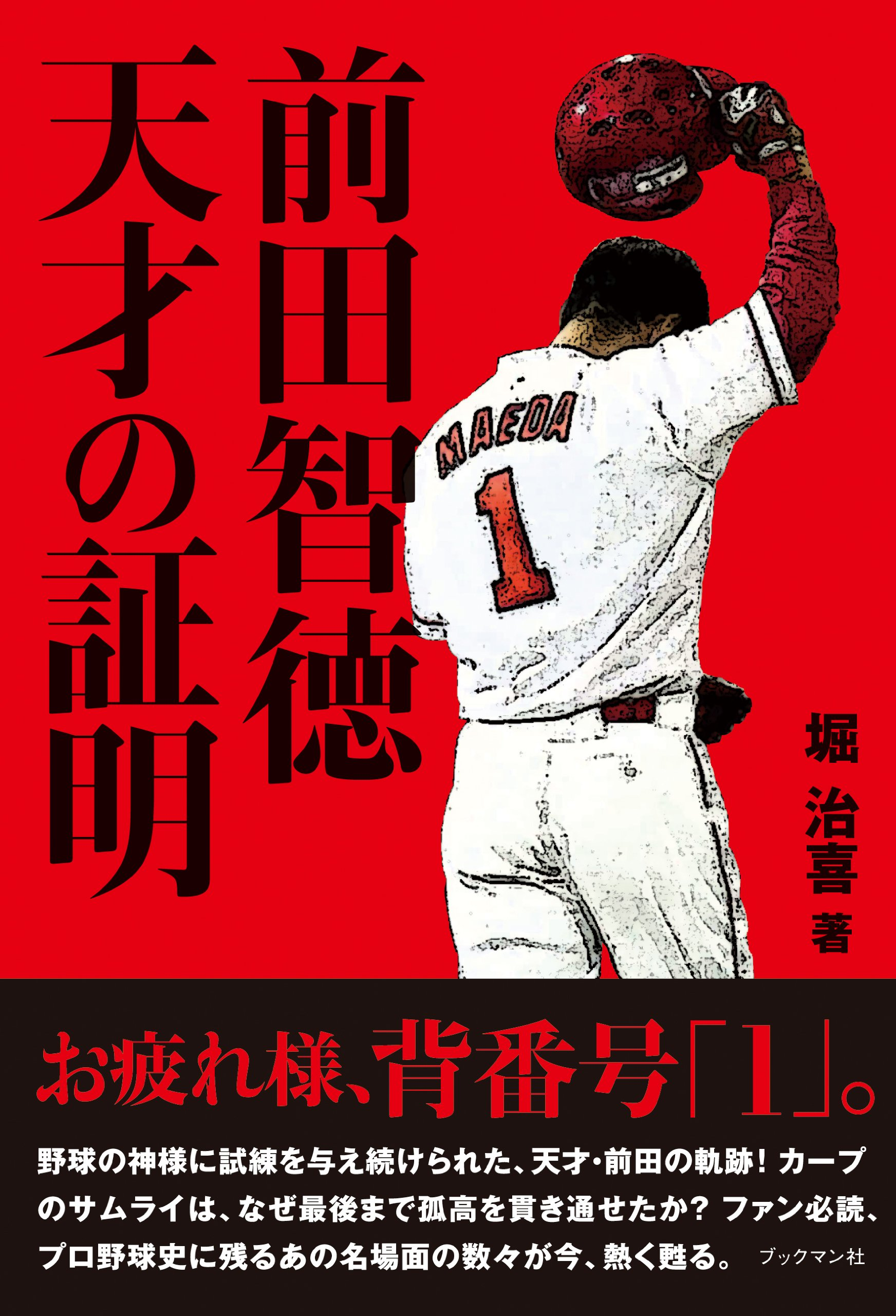 Download Maeda tomonori tensai no shomei. ebook