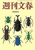 週刊文春 7月18日号[雑誌]