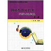 高等院校计算机专业应用技术系列教材:网络数据库技术PHP+MySQL(第2版)