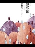 复乐园(渡边淳一代表作《失乐园》暖心续篇!爱情是治疗衰老的良药 一个超越你所有想象的老年人乐园和乌托邦! )