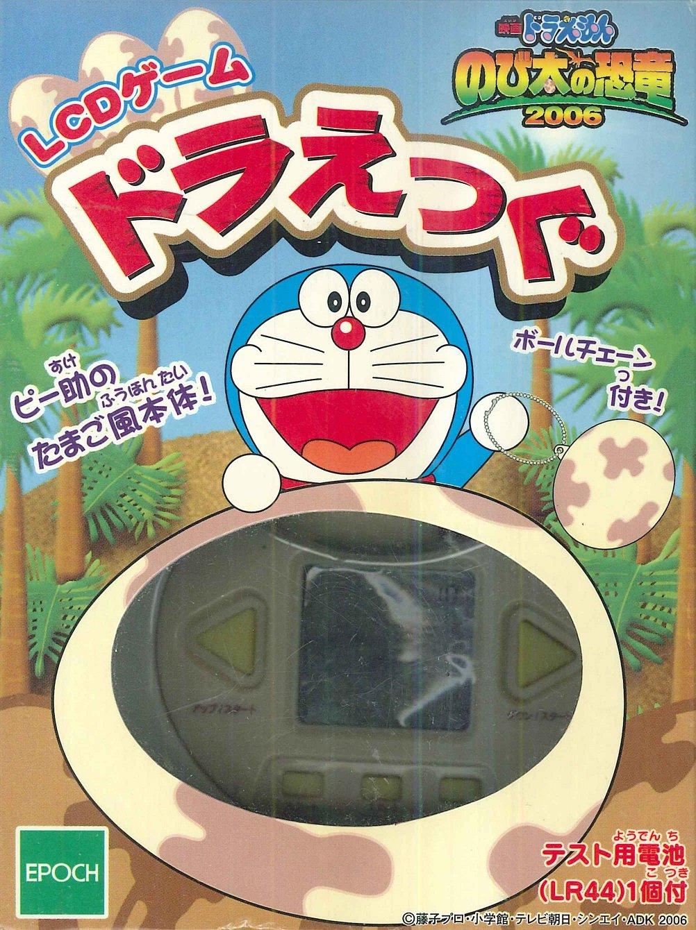 LCDゲーム ドラえっぐ B000CEGY7M