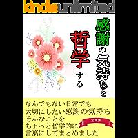 kansyanokimotiwotetugakusuru (Japanese Edition)
