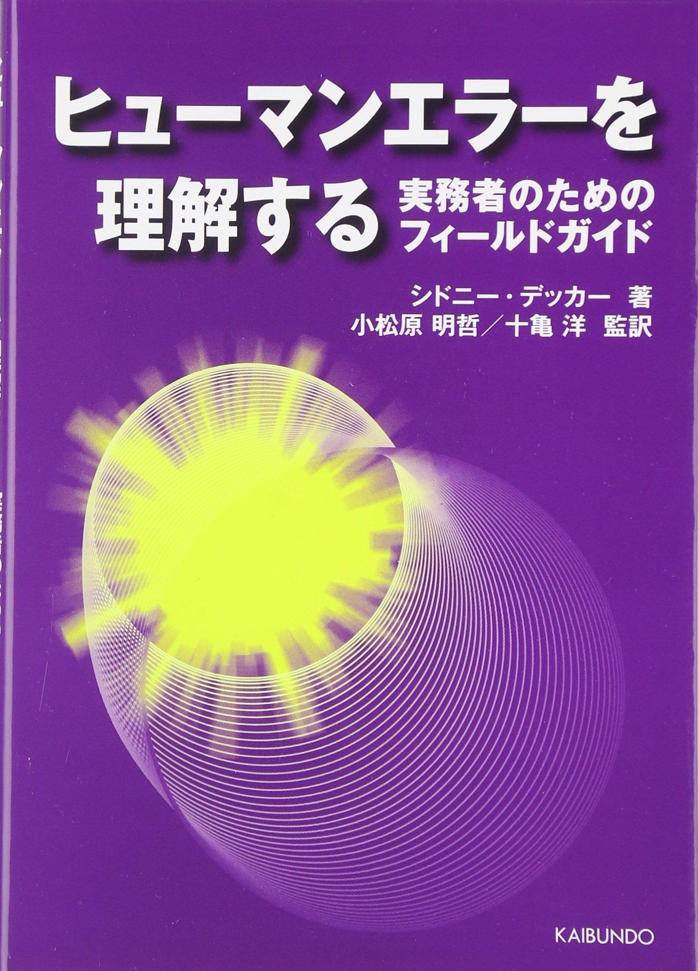 Download Hyūman erā o rikaisuru : Jitsumusha no tameno fīrudo gaido ebook