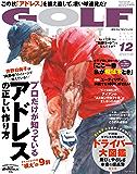 ゴルフダイジェスト 2019年 12月号 [雑誌]