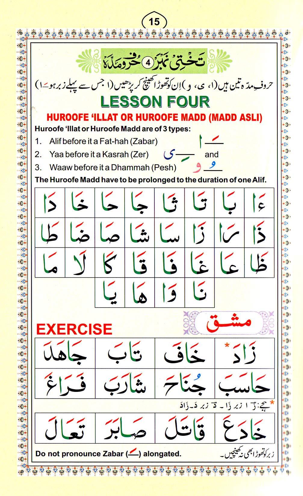 Noorani Qaida Col.Cod.(Arabic/English/Urdu)(PB): Amazon.in: Noor Muhammad:  पुस्तकें