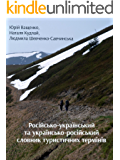 Russian-Ukrainian and Ukrainian-Russian Dictionary of Tourist Terms (Ukrainian Edition)