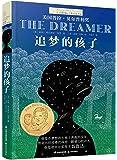 长青藤国际大奖小说书系:追梦的孩子