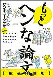 もっとヘンな論文 【電子特別版】 (角川学芸出版単行本)