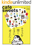 cafe-sweets vol.195