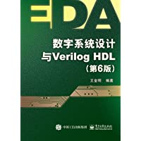 数字系统设计与Verilog HDL(第6版)