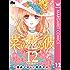 菜の花の彼―ナノカノカレ― 12 (マーガレットコミックスDIGITAL)