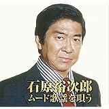 石原裕次郎 ムード歌謡 を唄う CD2枚組 WCD-669