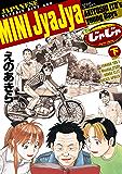 ミニじゃじゃ 下 (サンデーGXコミックス)