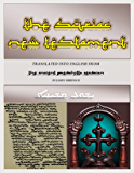 The Syriac New Testament from The Ancient Peshitto Version