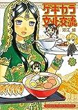 ゲキカラ文化交流 (3) (まんがタイムコミックス)
