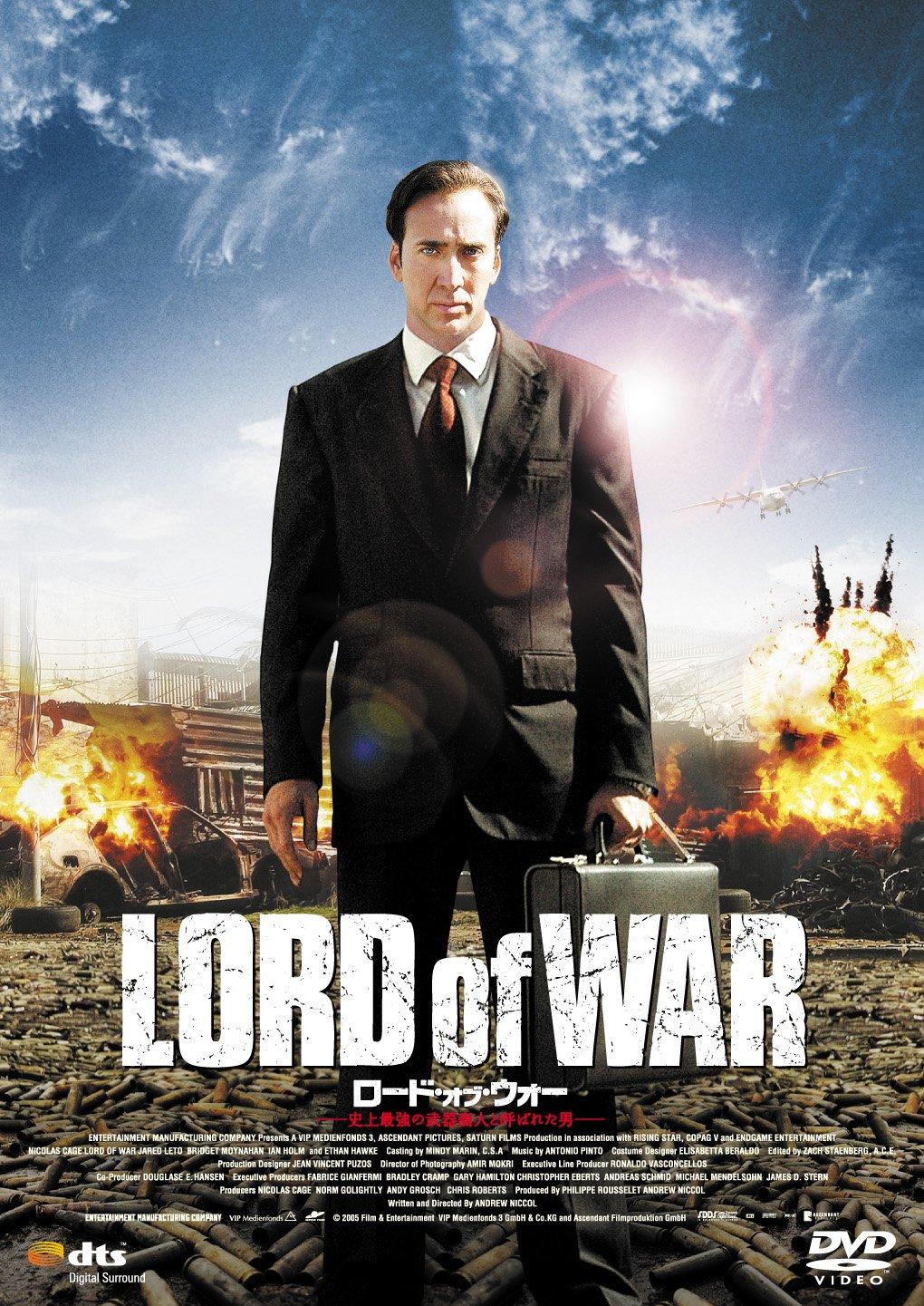 ロード・オブ・ウォー(2005年)
