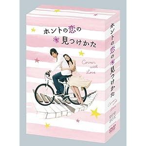 [DVD]ホントの恋の*見つけかたDVD-BOX