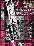 封印発禁TV SP vol.3 (ミリオンムック)