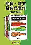 约翰·欧文经典代表作(共3册)(《独居的一年》《苹果酒屋的规则》《盖普眼中的世界》。)