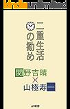 二重生活の勧め eN Edition (エトヴァス・ノイエス新書)