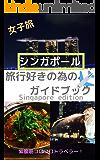 旅行好きの為のシンガポールガイドブック (マイル出版)