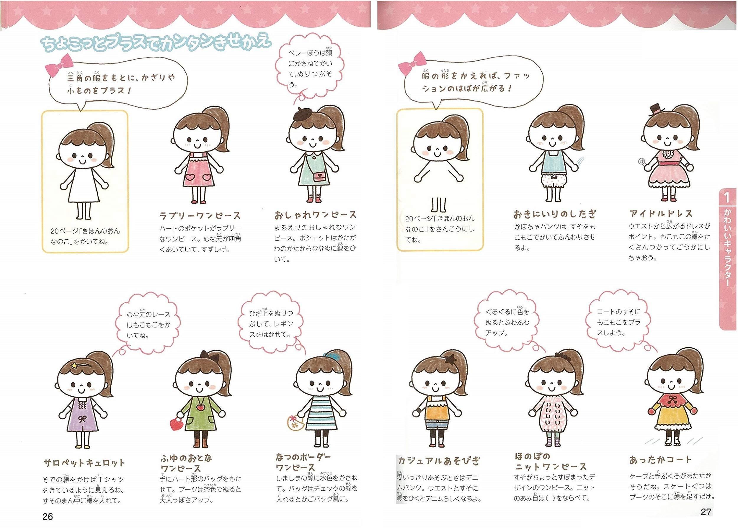 まねしてかんたん 女の子のかわいいイラスト おえかき レッスンブック 新版 コツがわかる本 Yuu 本 通販 Amazon