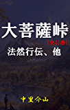大菩薩峠(全41巻)、法然行伝、他