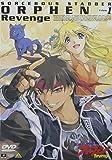 魔術士オーフェンRevenge(1) [DVD]