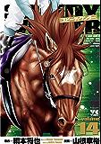 スピーディワンダー volume14 (ヤングチャンピオン・コミックス)