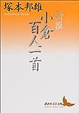 新撰 小倉百人一首 (講談社文芸文庫)