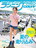 ランニングマガジンクリール 2018年 08 月号 特集:夏の走り込み