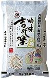 【精米】国内産 ブレンド米 白米 吟味吉兆楽 5kg  平成29年産