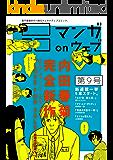 マンガ on ウェブ第9号 [雑誌] (佐藤漫画製作所)