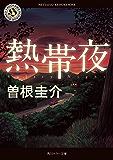 熱帯夜 (角川ホラー文庫)