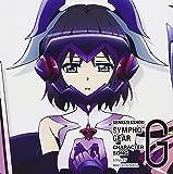 戦姫絶唱シンフォギアG キャラクターソング8