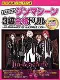 『最短合格! ジンマ式  よくわかるジンマシーン3級合格ドリル~Jin-Machineだいたい結成5年記念公式本~』 (ヤマハムックシリーズ169)