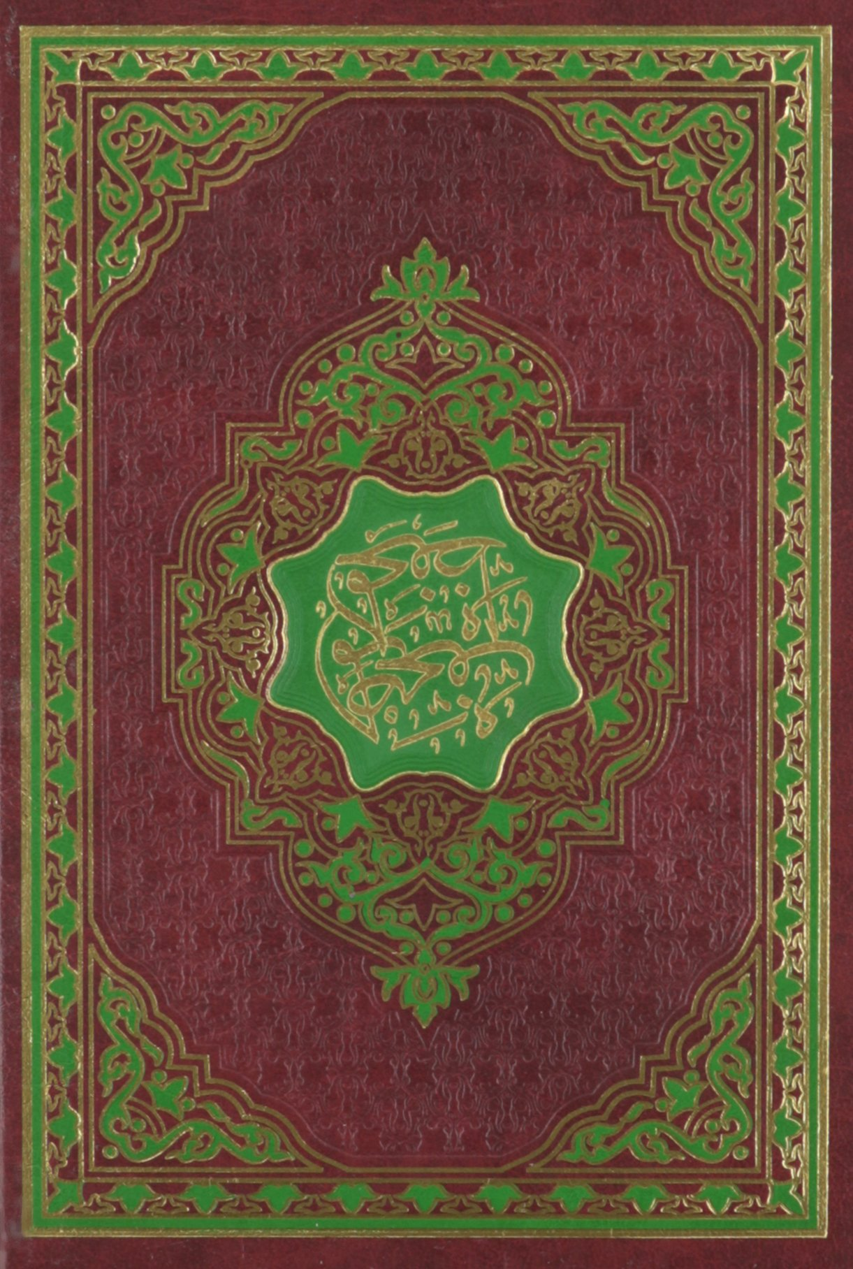 the memorization holy qur an arabic edition al tarabishy