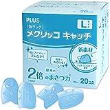 プラス 紙めくり 指サック リング型 メクリッコキャッチ Lサイズ 20個入り ブルー 35-886