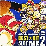 SNK PLAYMORE PACHISLOT SOUND COLLECTION BEST ☆HIT SLOTPANIC VOL.2