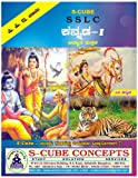 S-Cube X-Kannada-First