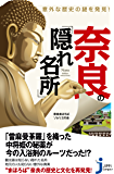意外な歴史の謎を発見! 奈良の「隠れ名所」 (じっぴコンパクト新書)