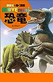 恐竜 (MOVE mini)