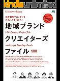 別冊Discover Japan 2015年5月号「地域ブランドクリエイターズファイル」 [雑誌] 別冊 Discover Japan