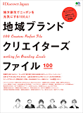 別冊Discover Japan 地域ブランドクリエイターズファイル[雑誌]