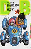 DRAGON BALL 15 (ジャンプコミックス)