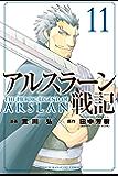 アルスラーン戦記(11) (週刊少年マガジンコミックス)