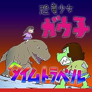 恐竜少女ガウ子 DVD
