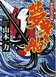 夢曳き船 (徳間文庫)