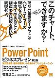 PowerPoint ビジネスプレゼン[ビジテク] 第2版 論理を磨き・信頼を獲得し・心を動かすプレゼンテーション