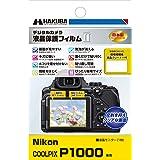 HAKUBA デジタルカメラ液晶保護フィルムMarkII Nikon COOLPIX P1000専用 DGF2-NP1000